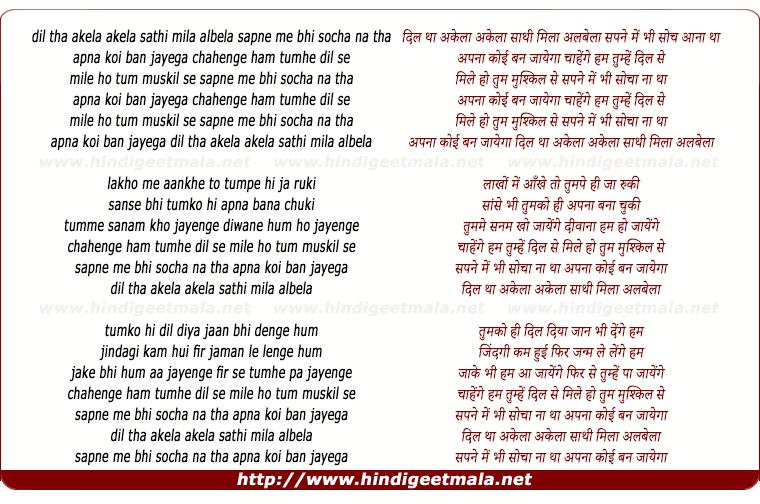 lyrics of song Dil Tha Akela Akela