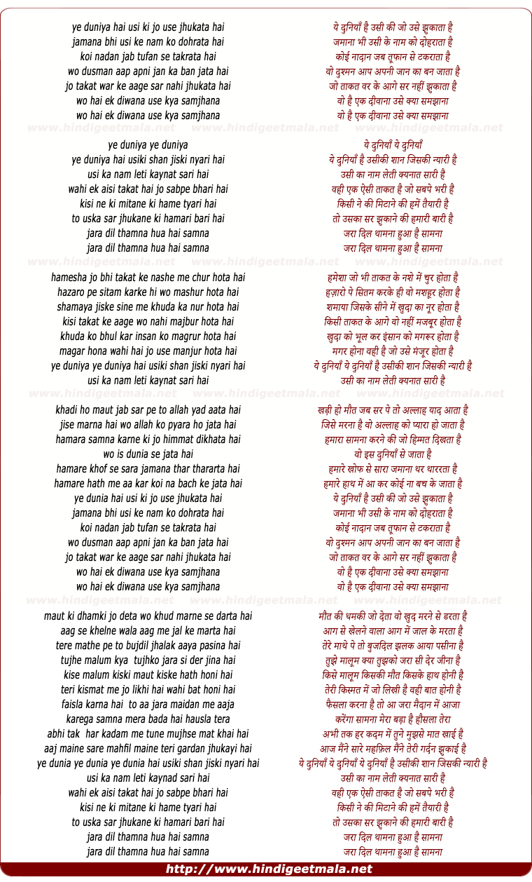 lyrics of song Ye Duniya Hai Usi Ki