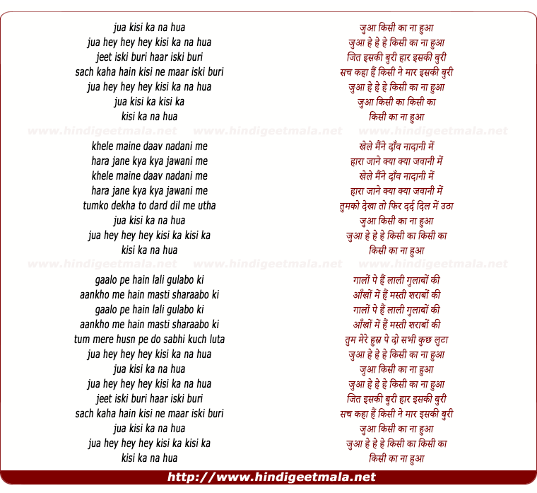 lyrics of song Jua Kisi Ka Na Hua