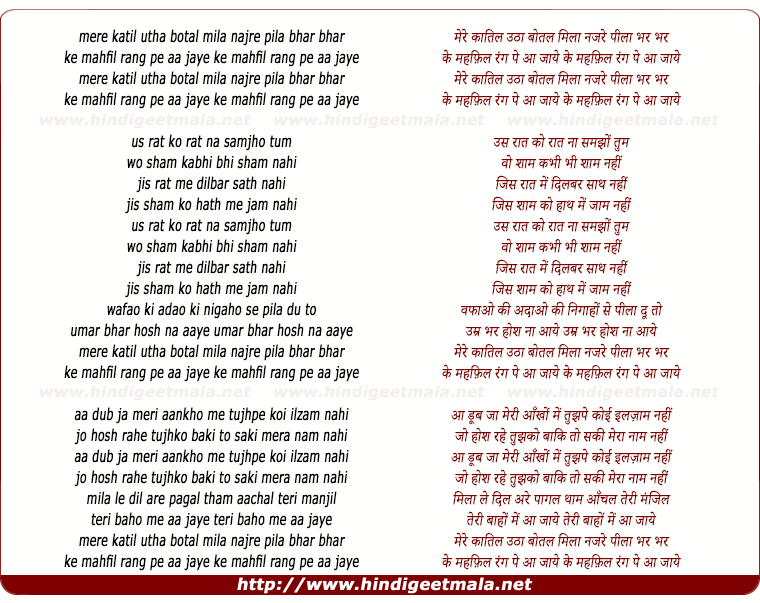 lyrics of song Mere Katil Utha Botal
