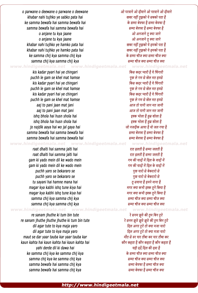 lyrics of song O Parwane O Dewaane