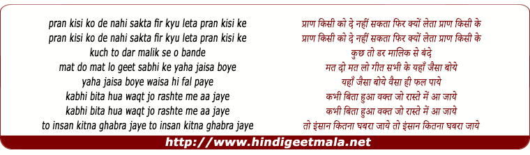 lyrics of song Kabhi Beeta Hua Waqt