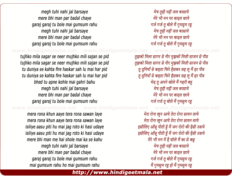 lyrics of song Megh Tu Hi Nahi Jal Barsaye