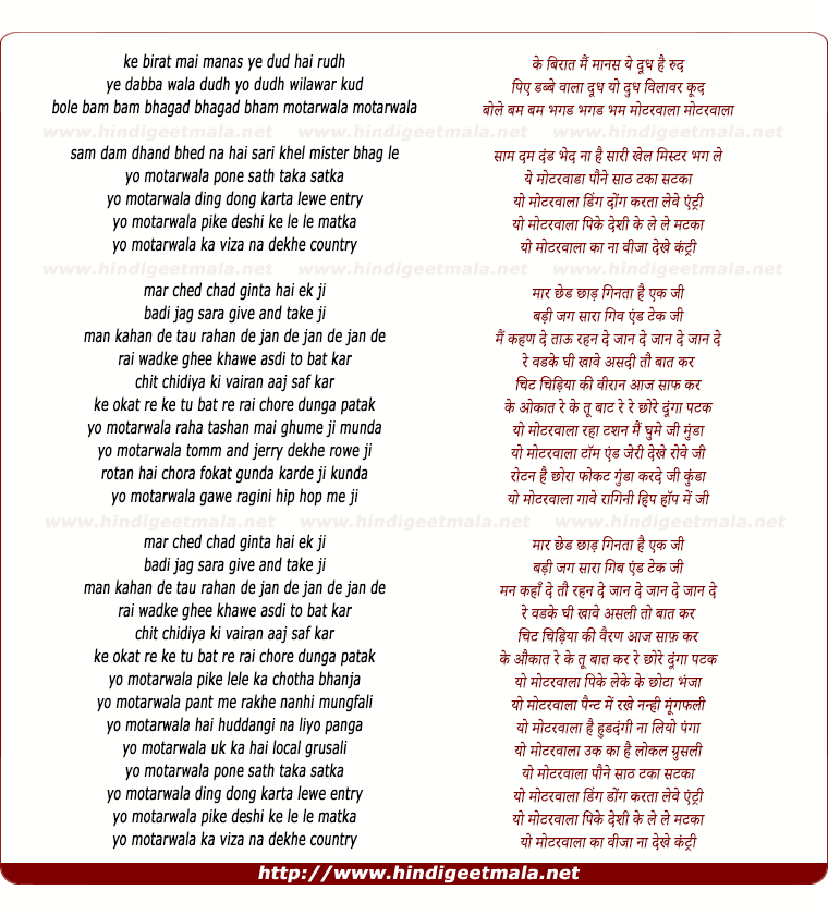 lyrics of song Motorwada
