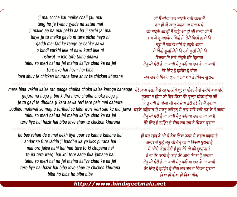 lyrics of song Luv Shuv Tey Chicken Khurana