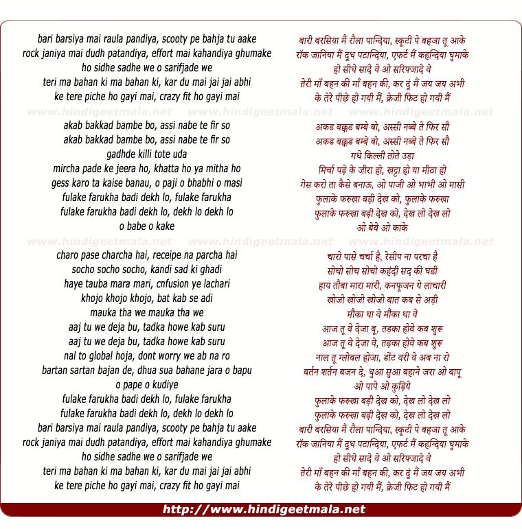 lyrics of song Farukha Baadi
