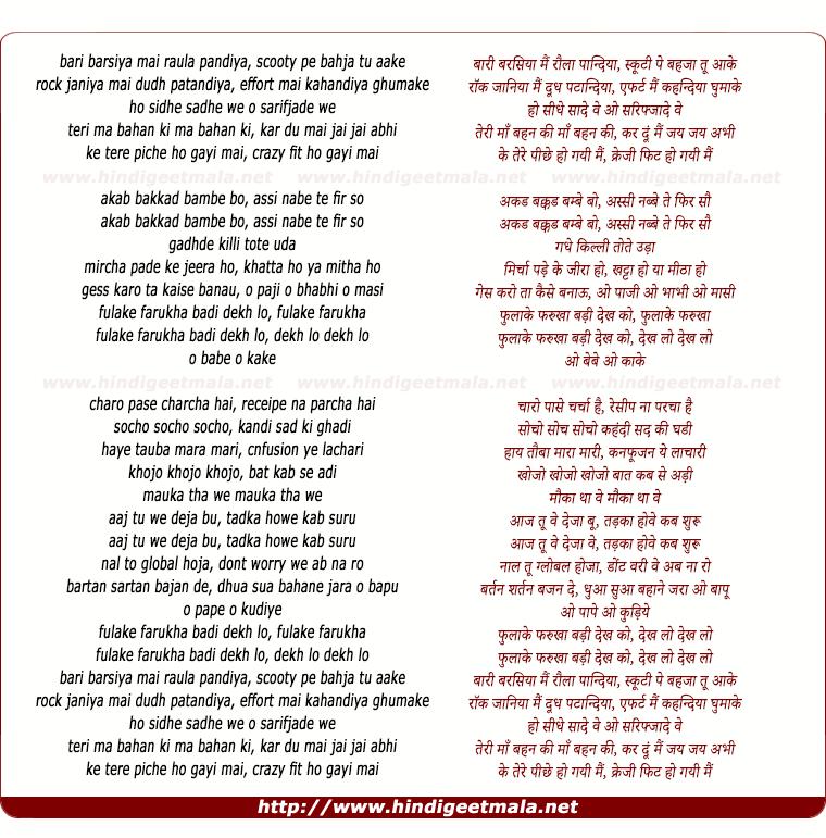 lyrics of song Farukha Badi