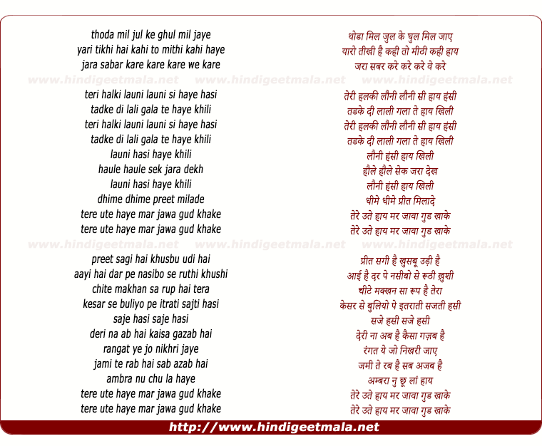 lyrics of song Teri Halki Looni Looni Si Hai Hasi (Male)