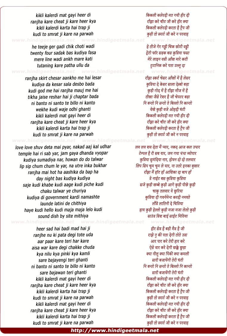 lyrics of song Kikli Kalerdi Di (Punjabi)