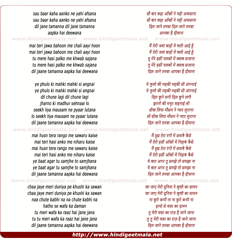 lyrics of song Sau Baar Kaha Aankho Ne