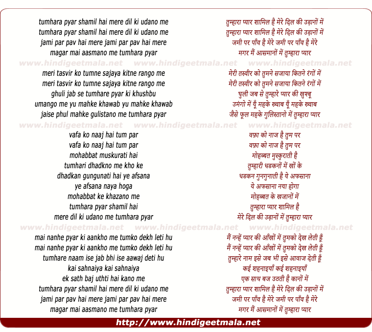 lyrics of song Tumhara Pyar Shamil Hai