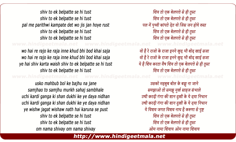 lyrics of song Shiv To Ek Belpatte Se Hi Tust