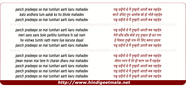 lyrics of song Panch Pradeepo Se Mai Tumhari Tumhari Aarti Karu