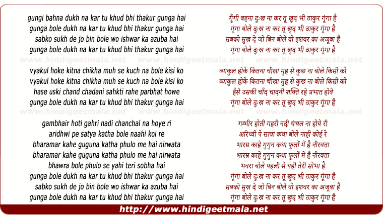 lyrics of song Goongi Behna Dukh Na Kar Tu