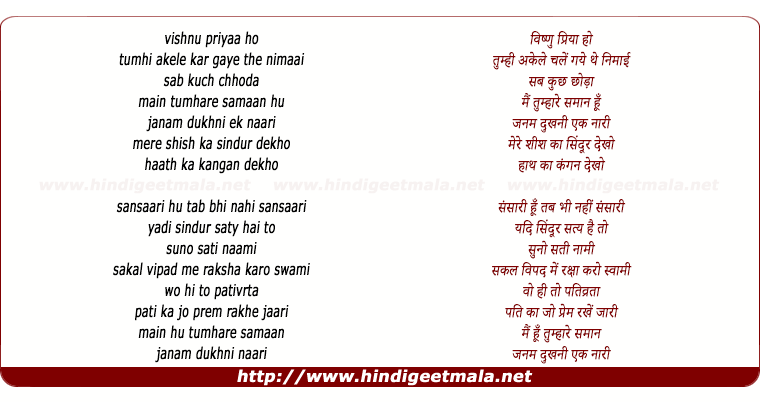 lyrics of song Vishnu Priya Ho