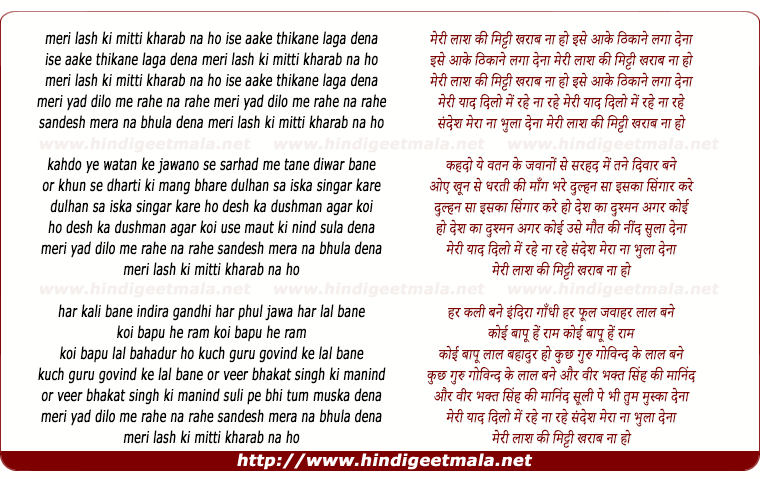 lyrics of song Meri Laash Ki Mitti Kharab Na Ho