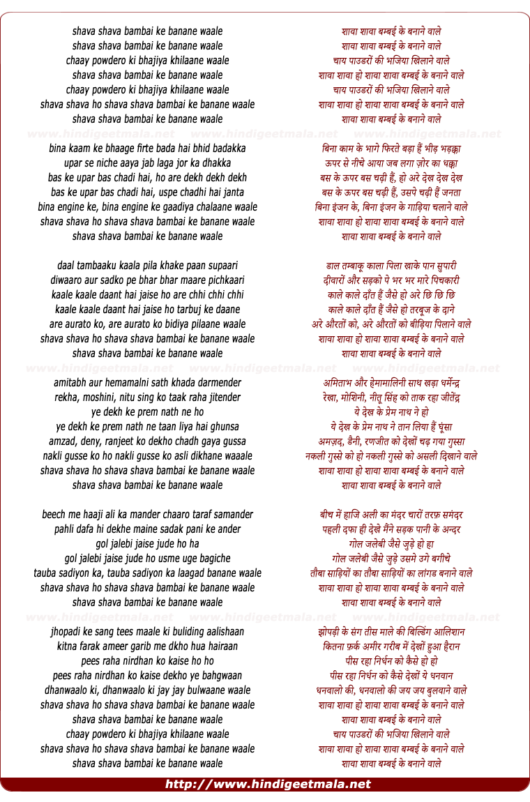 lyrics of song Shaba Shaba Bambai Ke Banane Wale