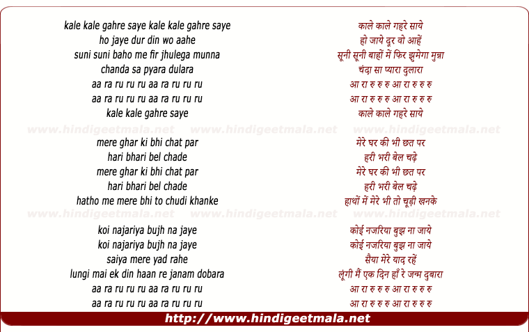 lyrics of song Kale Kale Gehre Saye