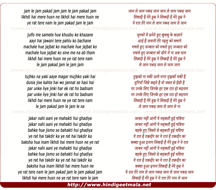 lyrics of song Jaam Le Jaam Pakad