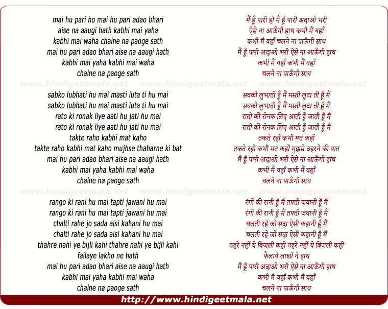 lyrics of song Mai Hu Pari Adaao Bhari