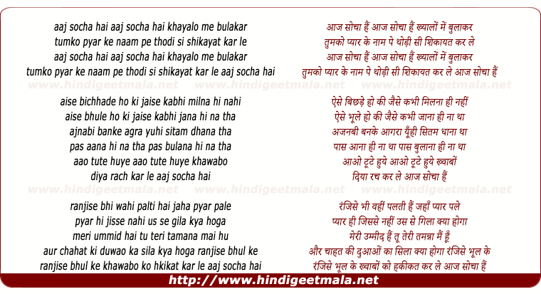 lyrics of song Aaj Socha Hai Khayalo Me Bula Kar Tumko