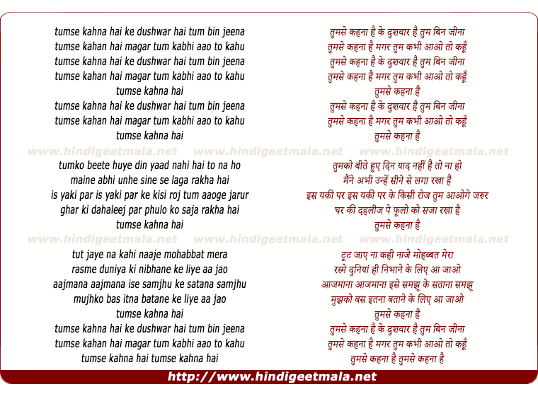 lyrics of song Tumse Kehna Hai Ki Dushwar