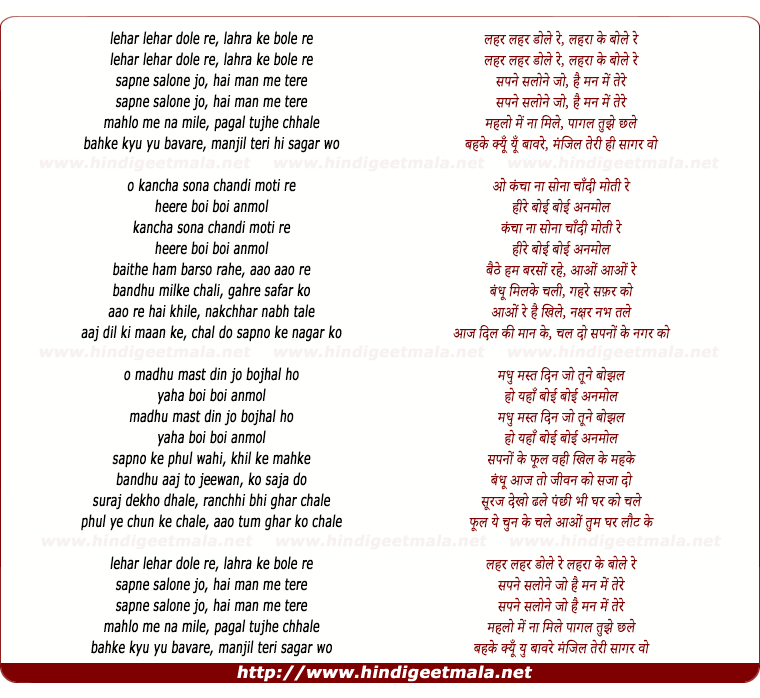 lyrics of song Lehar Lehar Dole Re