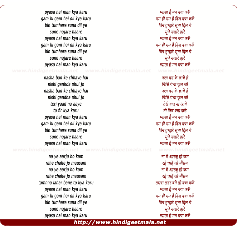 lyrics of song Pyasa Hai Man Kya Karu