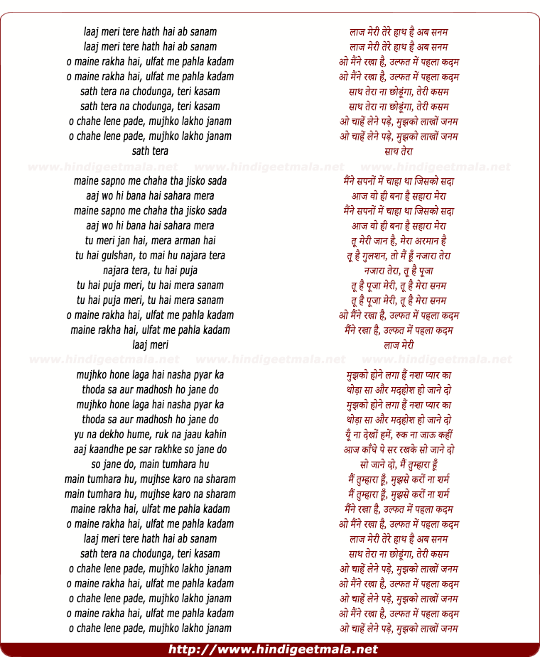 lyrics of song Laaj Meri Tere Haath