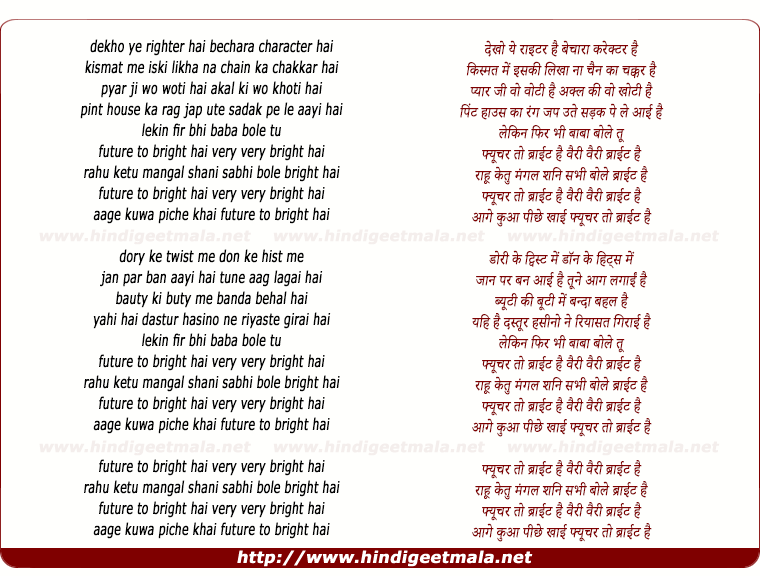 lyrics of song Future To Bright Hai Ji
