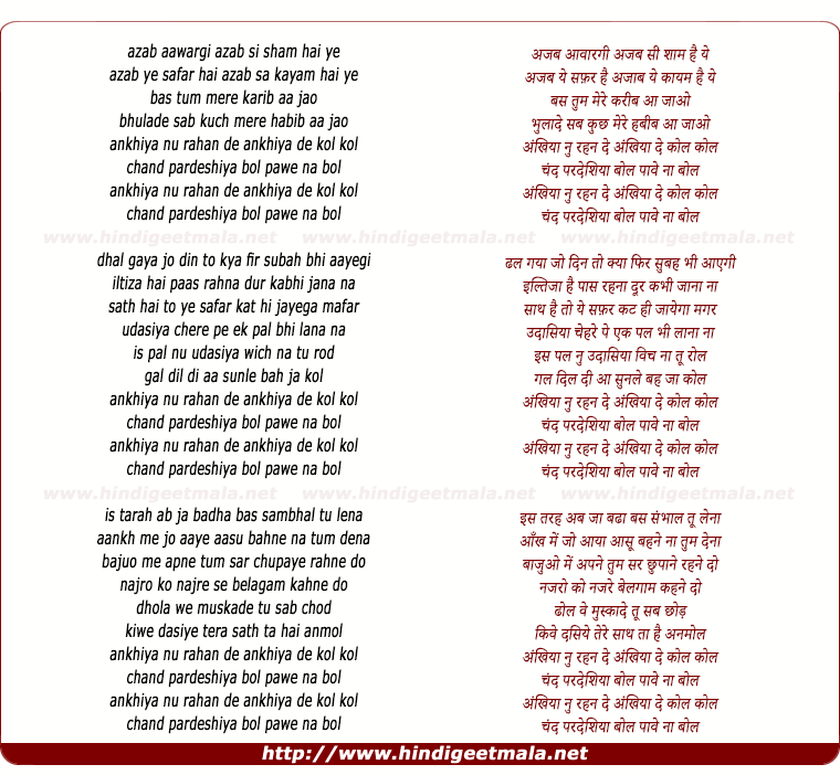 lyrics of song Akhiyan Nu Rehn De