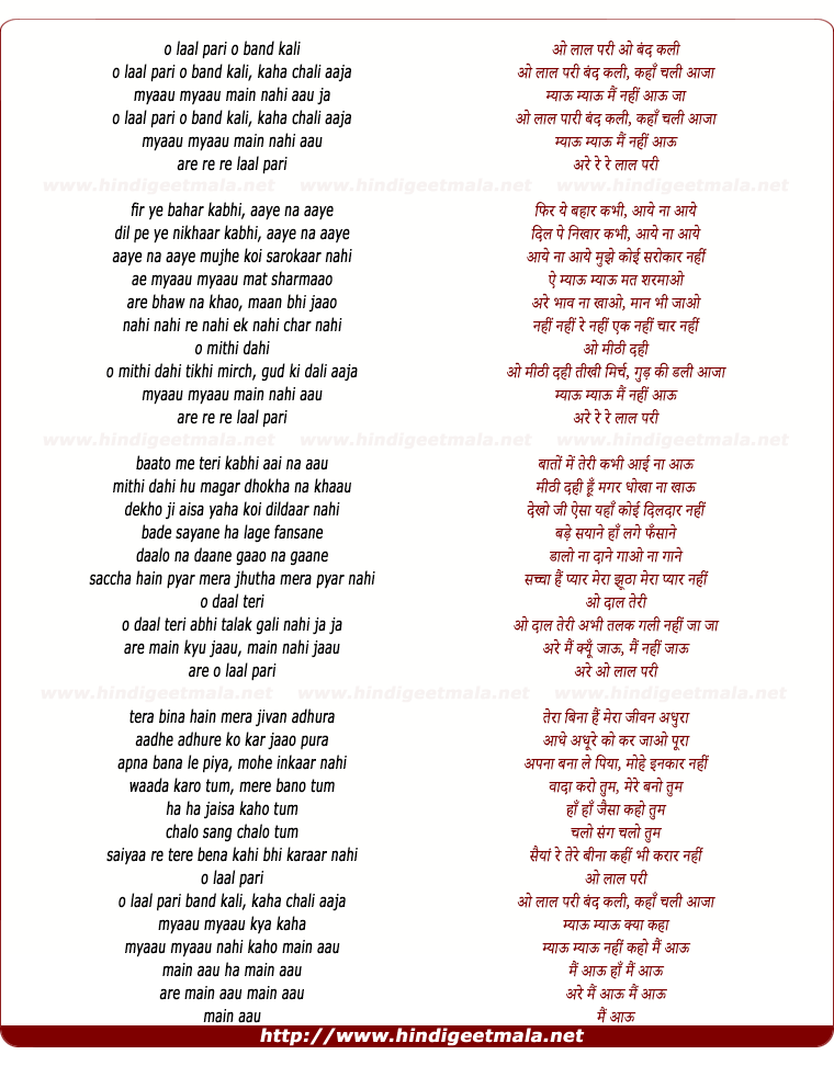 lyrics of song O Laal Pari Band Kali