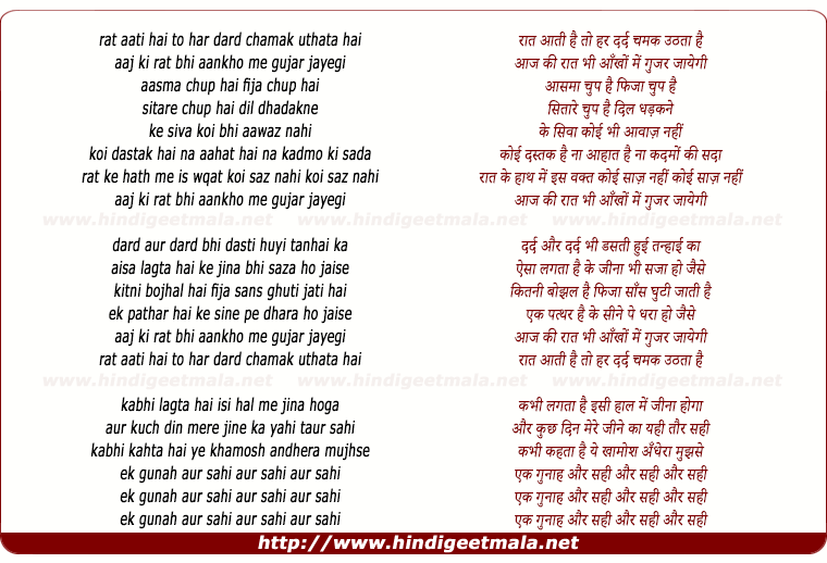 lyrics of song Raat Aati Hai To Har Dard Chamak Uthataa Hai
