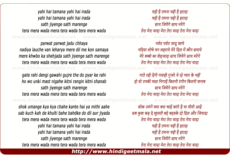 lyrics of song Yahi Hai Tamanna Yahi Hai Irada