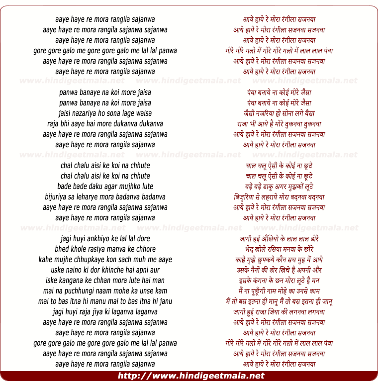 lyrics of song Hai Hai Re Mora Rangila Sajanwa