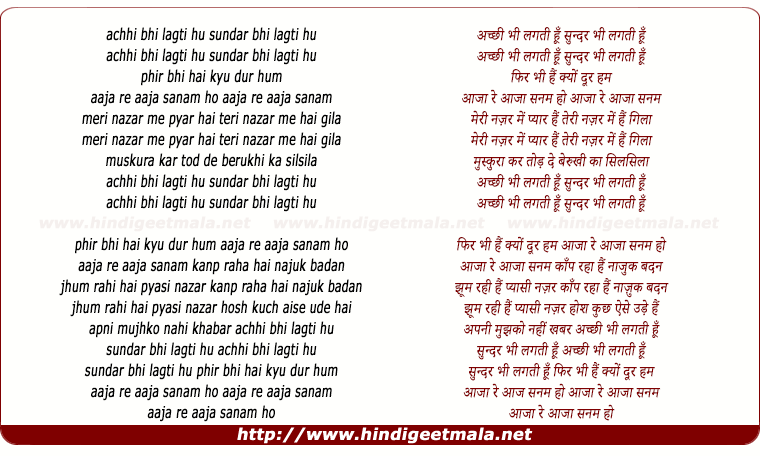 lyrics of song Achhi Bhi Lagti Hu Sundar Bhi Lagti Hu