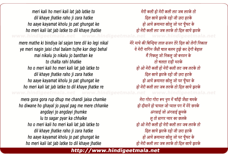 lyrics of song Meri Kaali Lat Jab Latke To