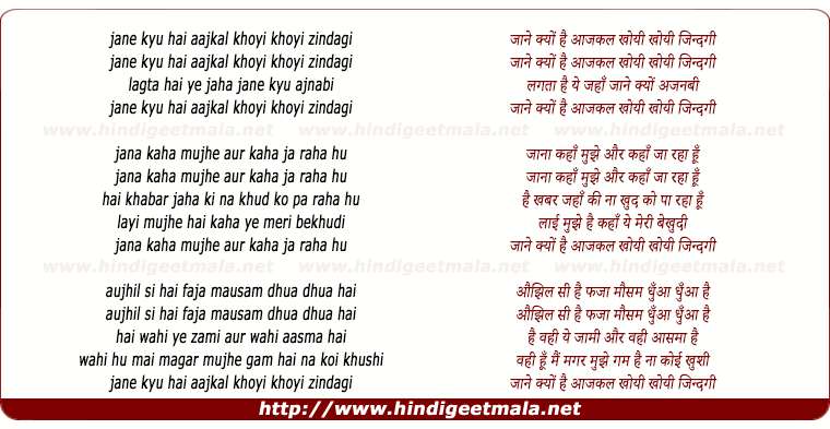 lyrics of song Jaane Kyo Hai Aajkal Khoyi Khoyi Jindagi