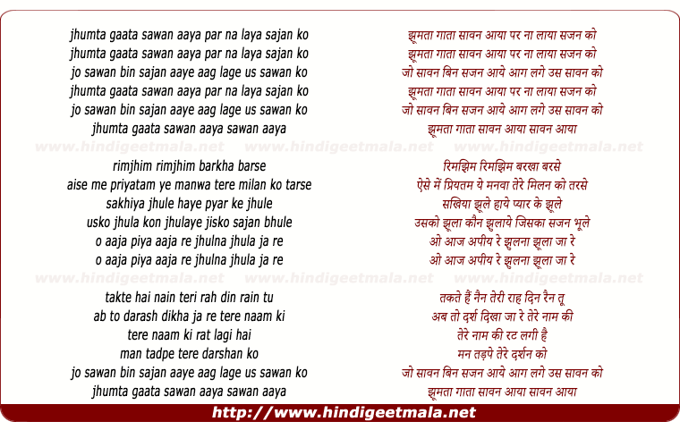 lyrics of song Jhumta Gata Sawan Aaya
