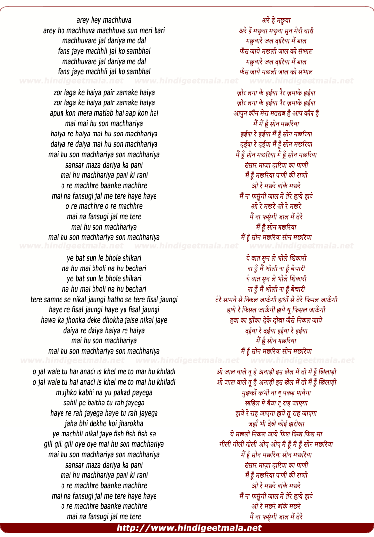 lyrics of song Mai Hu Son Machariya