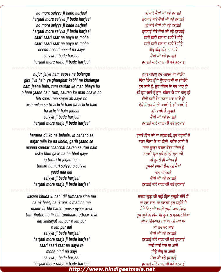 lyrics of song Ha Mere Saiyyan Ji