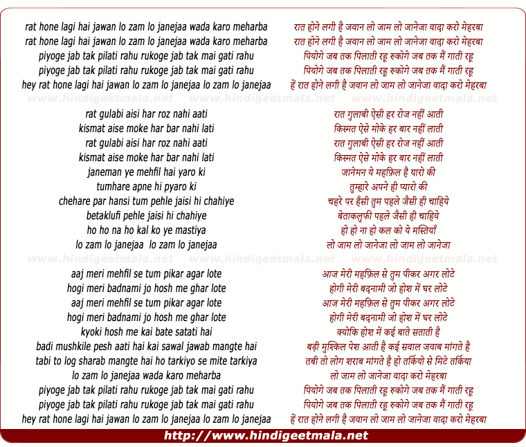 lyrics of song Raat Hone Lagi Hai Jawan