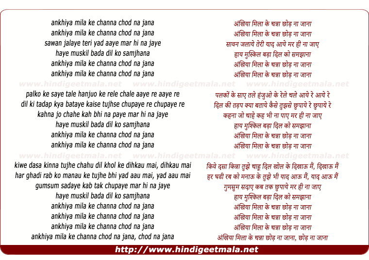 lyrics of song Ankhiya Mila Ke Channa (Unplugged)