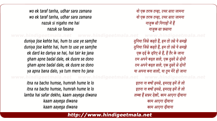 lyrics of song Wo Ek Taraf Tanha
