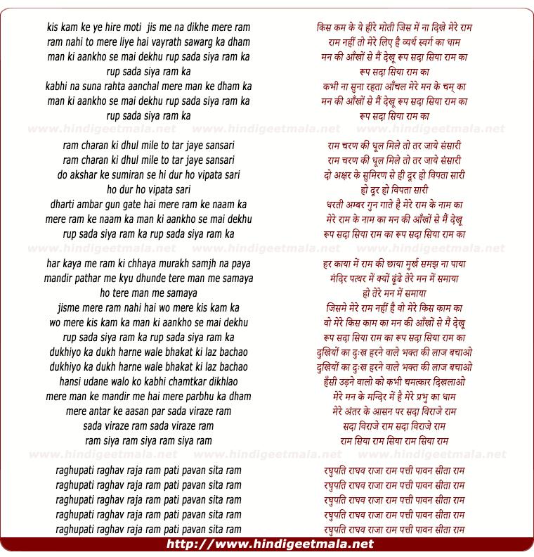 lyrics of song Man Ki Aankho Se Mai Dekhu