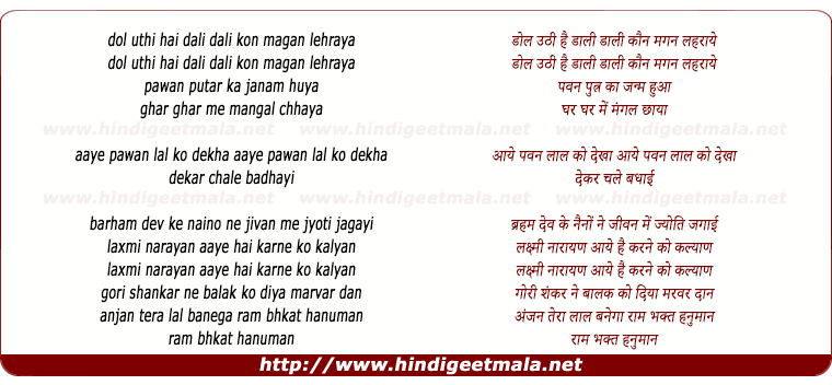 lyrics of song Dol Uthi Hai Daali Daali