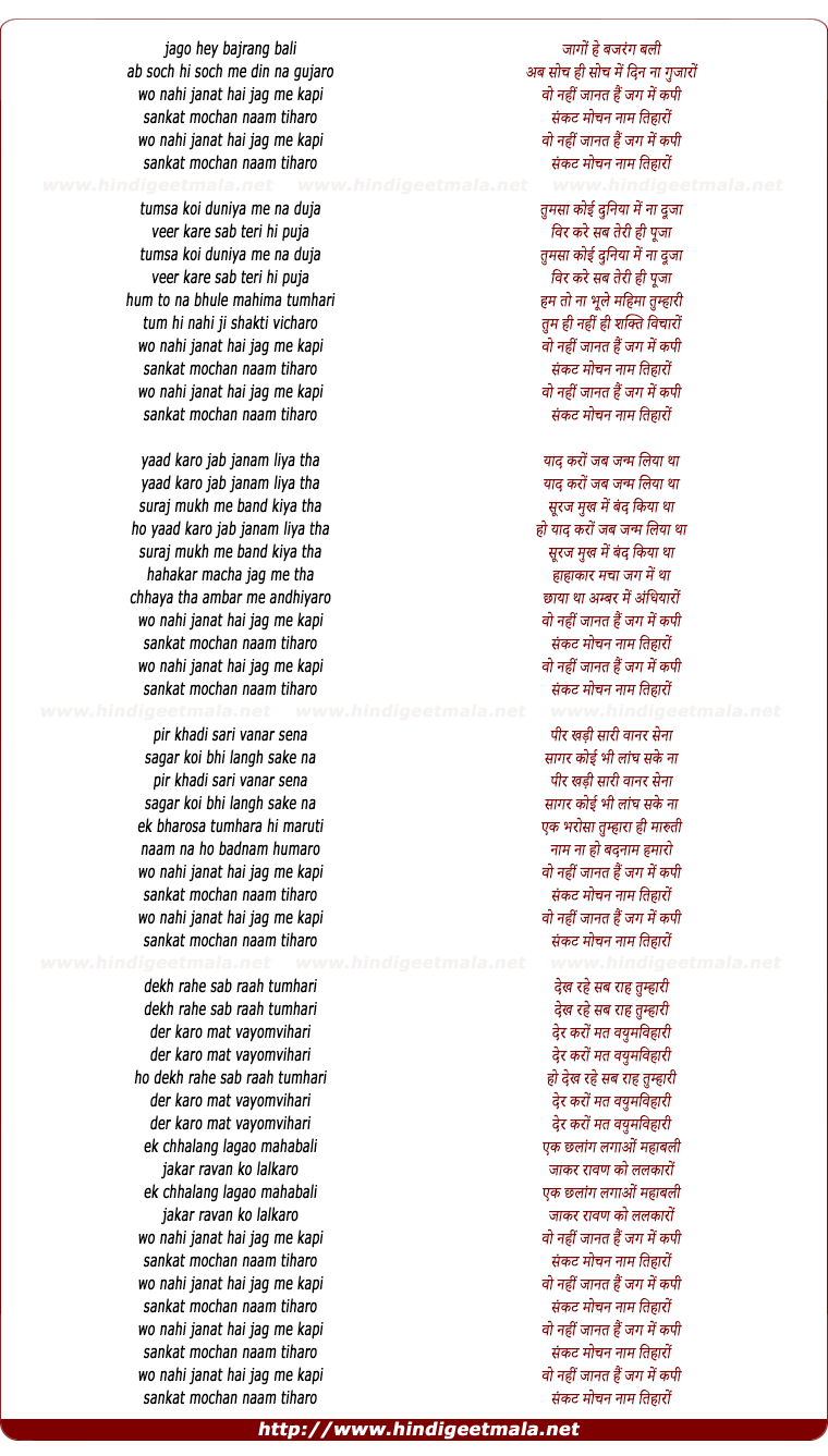 lyrics of song Jago Hey Bajrang Bali