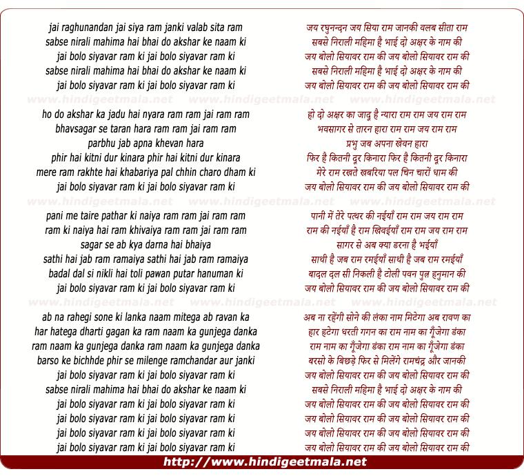 lyrics of song Jai Raghunandan Jai Siyaram