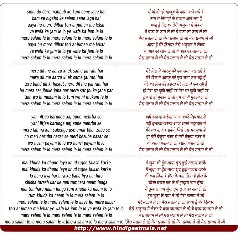 lyrics of song Mera Salam Le Lo