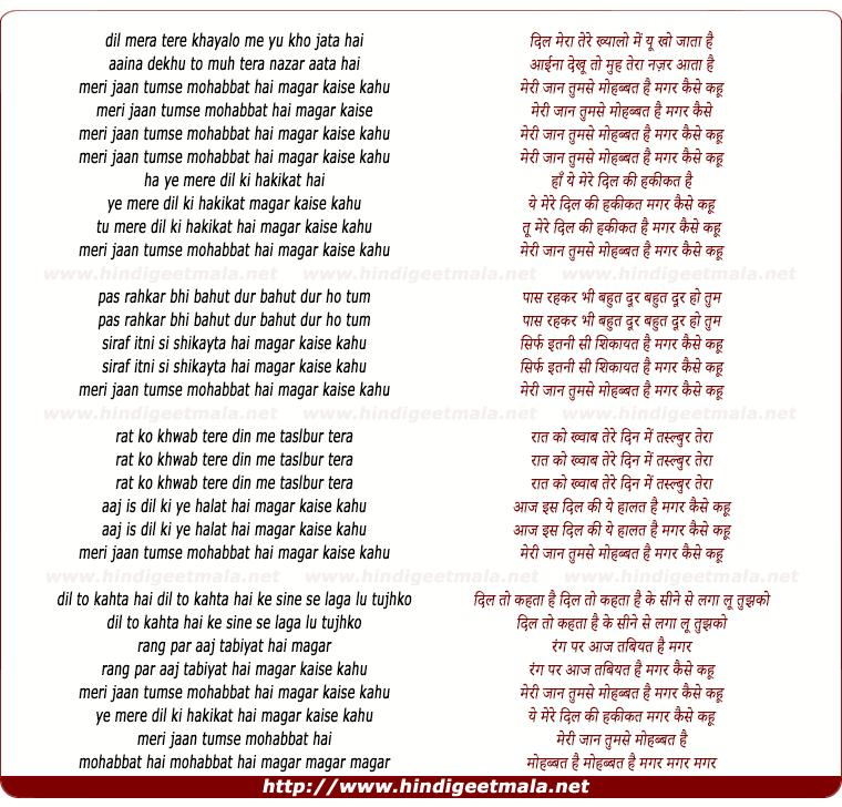 lyrics of song Meri Jaan Tumse Mohabbat Hai